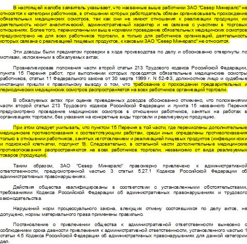 Постановление ВС РФ от 6 декабря 2017 г. N 34-АД17-5