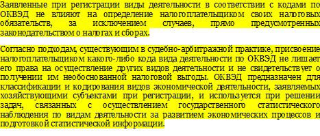 Письмо ФНС от 03.09.2018 № ЕД-19-2/263@
