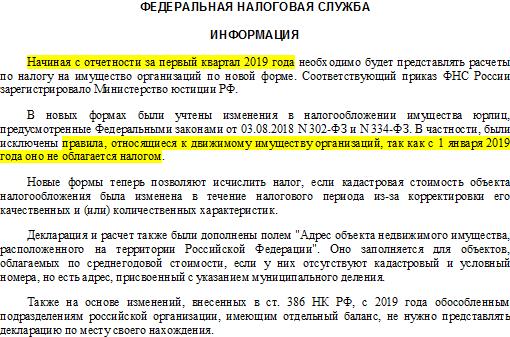 Информация ФНС о новой декларации и расчете налога на имущество