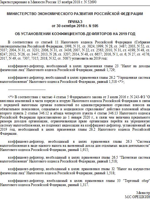Приказ Минэкономразвития России от 30 октября 2018 г. N 595