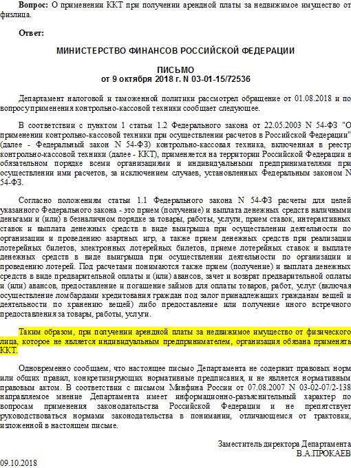 Письмо Минфина России от 09.10.18 г. N 03-01-15/72536