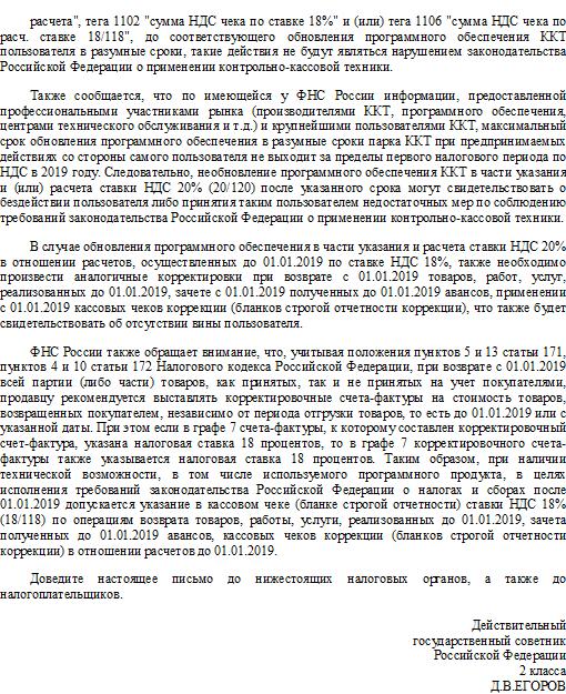 Письмо ФНС от 13.12.18 г. N ЕД-4-20/24234@