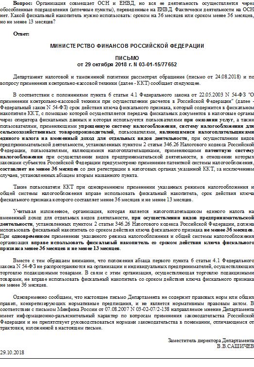 Письмо Минфина России от 29.10.18 г. N 03-01-15/77652