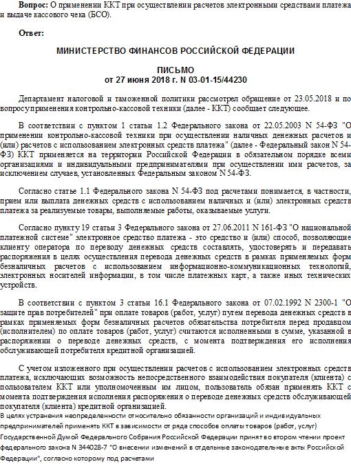 Письмо Минфина России от 27.06.18 г. N 03-01-15/44230