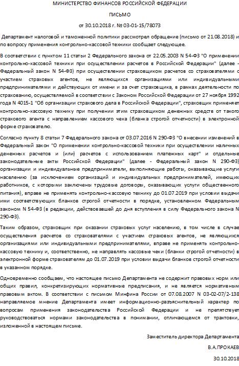 Письмо Минфина России от 30.10.2018 г. № 03-01-15/78073