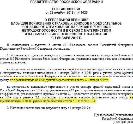 Постановление Правительства РФ № 1426 от 28.11.18