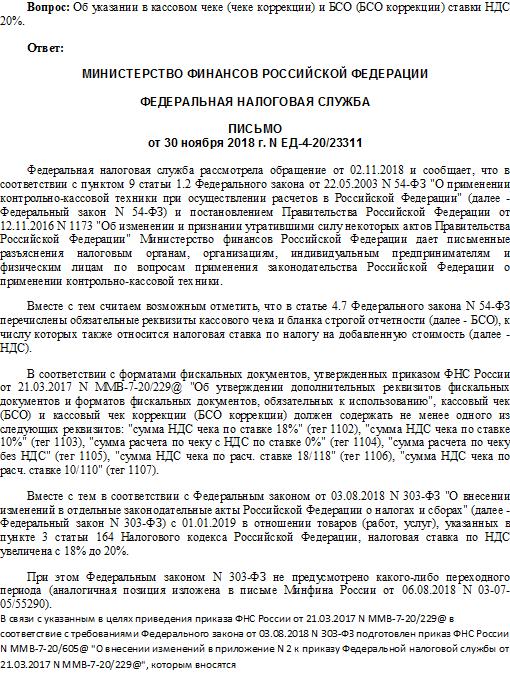 Письмо ФНС от 30.11.18 г. N ЕД-4-20/23311