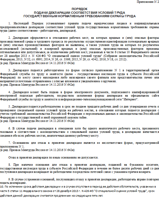 приказ Минтруда России от 07.02.2014 N 80н