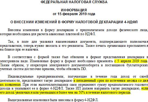 Информация ФНС о форме 4-НДФЛ