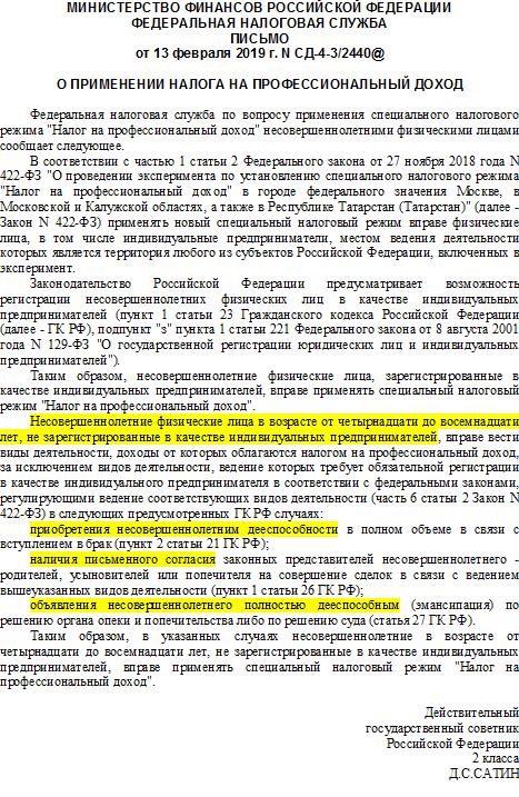Письмо ФНС России от 13.02.19 г. N СД-4-3/2440@