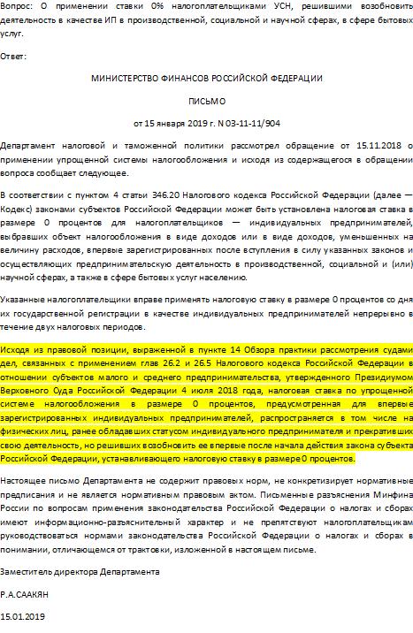 Письмо Минфина России от 15.01.19 N 03-11-11/904