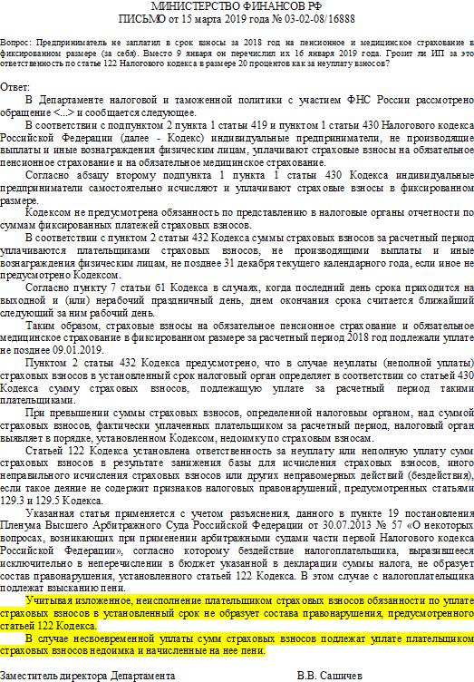 Письмо Минфина России от 15.03.19 г. № 03-02-08/16888