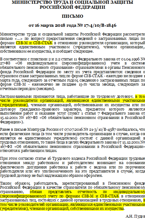 Письмо Минтруда от 16.03.2018 № 17-4/10/В-1846