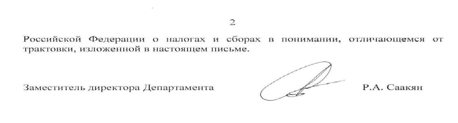 письмо Минфина от 11.03.2019 № 03-11-11/15310
