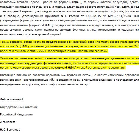 Письмо ФНС от 08.06.2016 № ЗН-19-17/97