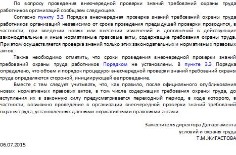 письмо Минтруда от 06.07.15 N 15-2/ООГ-3666