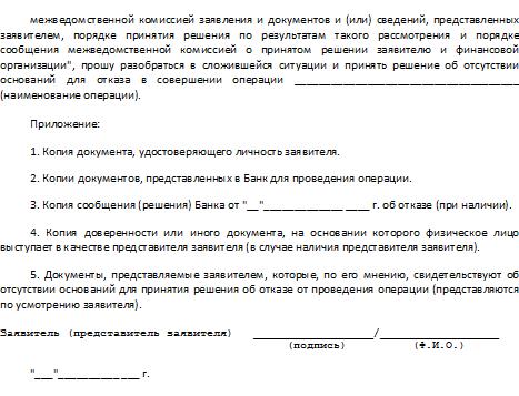 Указания ЦБ РФ от 30.03.2018 N 4760-У