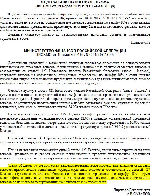 Письмо Минфина России от 19.03.19 г. N 03-15-07/17992