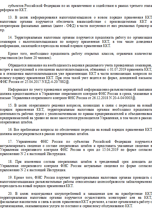 Письмо ФНС от 22.03.19 г. N ЕД-4-20/5228
