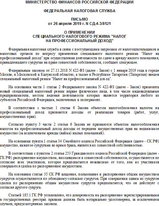 Письмо ФНС России от 26.04.19 г. N СД-4-3/8121