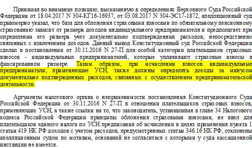 Постановление Северо-Западного округа от 11.04.19 г. по делу N А52-3885/2018