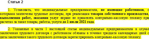 Закон № 129-ФЗ от 06.06.2019 г. об отсрочке онлайн-касс