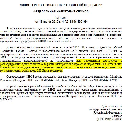 ФНС о бесплатной регистрации ИП или ООО