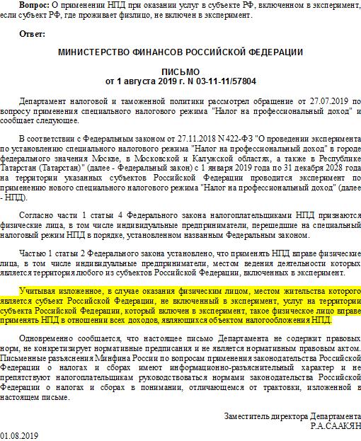 Письмо Минфина России от 01.08.19 г. N 03-11-11/57804