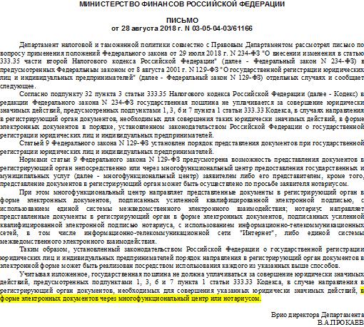 Письмо Минфина России от 28.08.18 г. N 03-05-04-03/61166