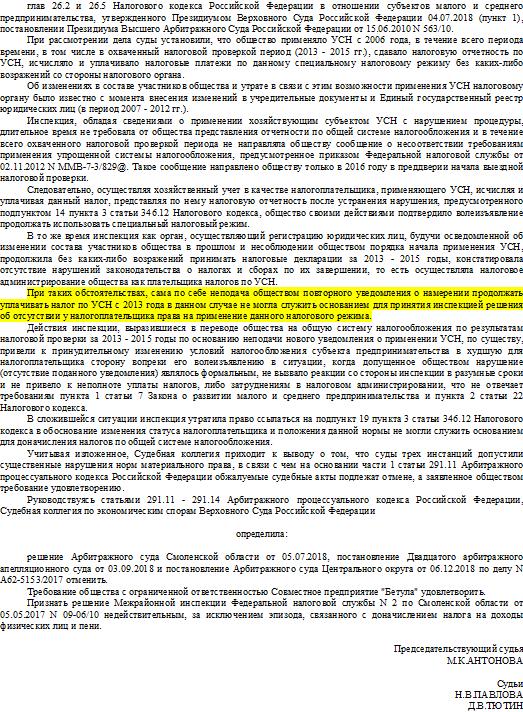 Определение ВС РФ от 02.07.19 г. N 310-ЭС19-1705