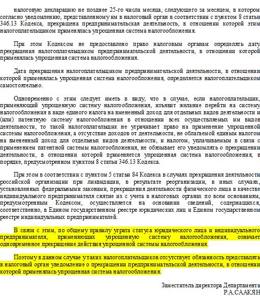 Письмо Минфина России от 04.08.14 г. N ГД-4-3/15196@
