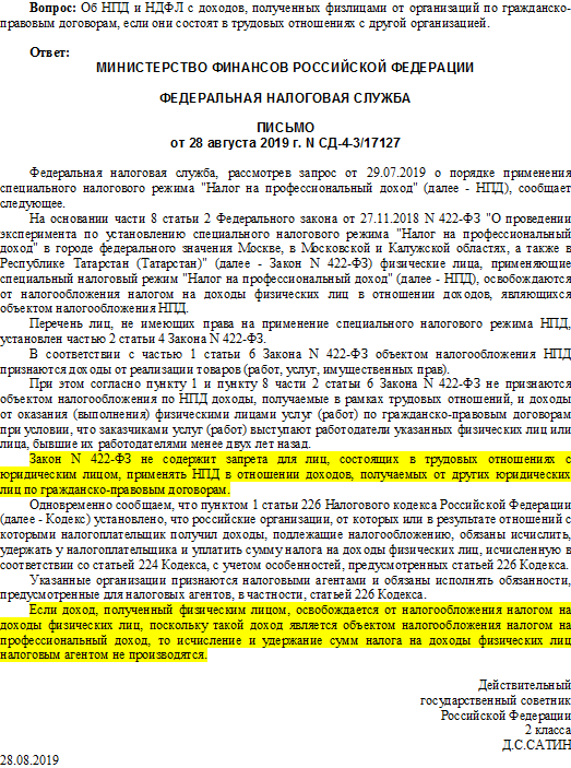 Письмо ФНС от 28.08.19 г. N СД-4-3/17127