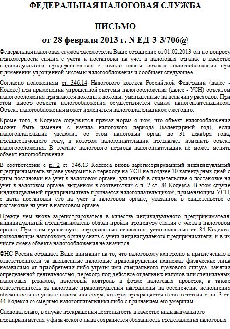 Письмо ФНС от 28.02.13 г. N ЕД-3-3/706@
