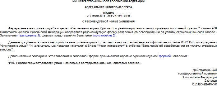 Письмо ФНС России от 07.06.2018 N БС-4-11/11018@