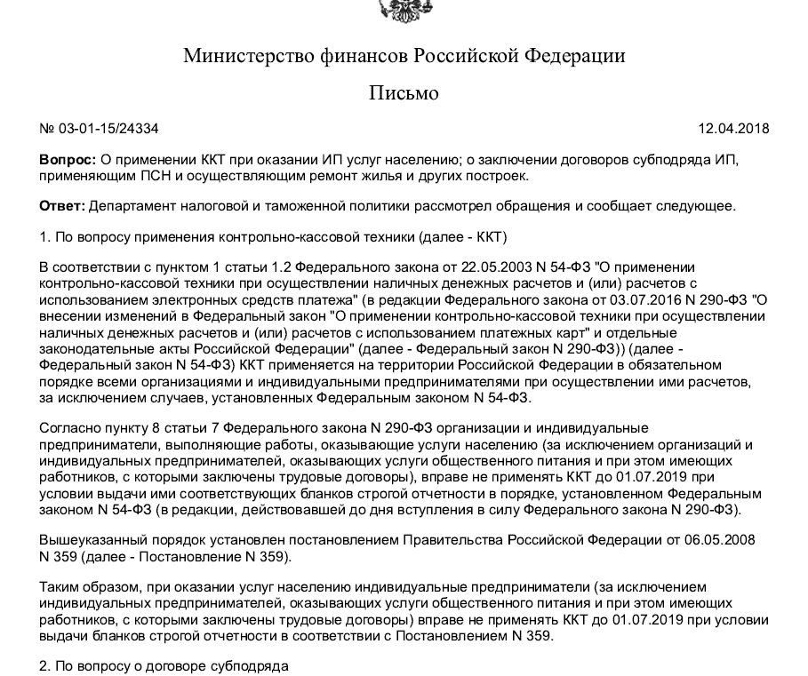 Письмо Минфина России от 12.04.18 г. № 03-01-15/24334