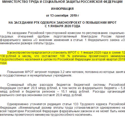 МРОТ с 2020 г.