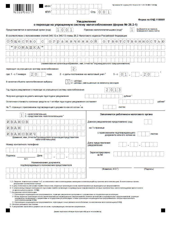 Форма 26.2-1 для ООО