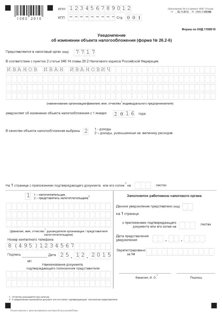 Форма 26.2-6 образец для ИП