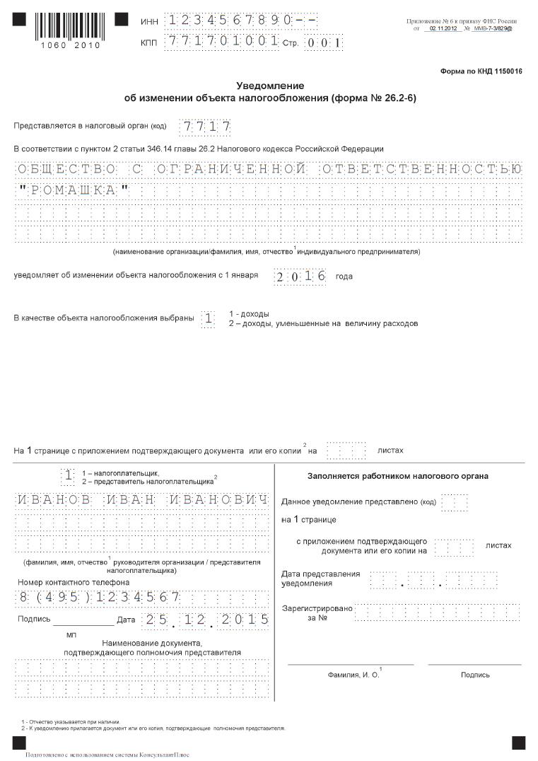 Форма 26.2-6 образец для ООО