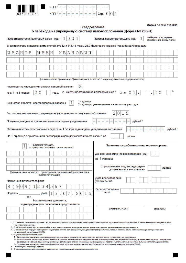 Форма 26.2-1 (образец)