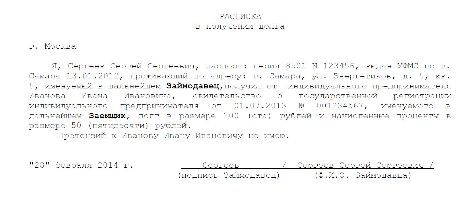 расписка у нотариуса о долге