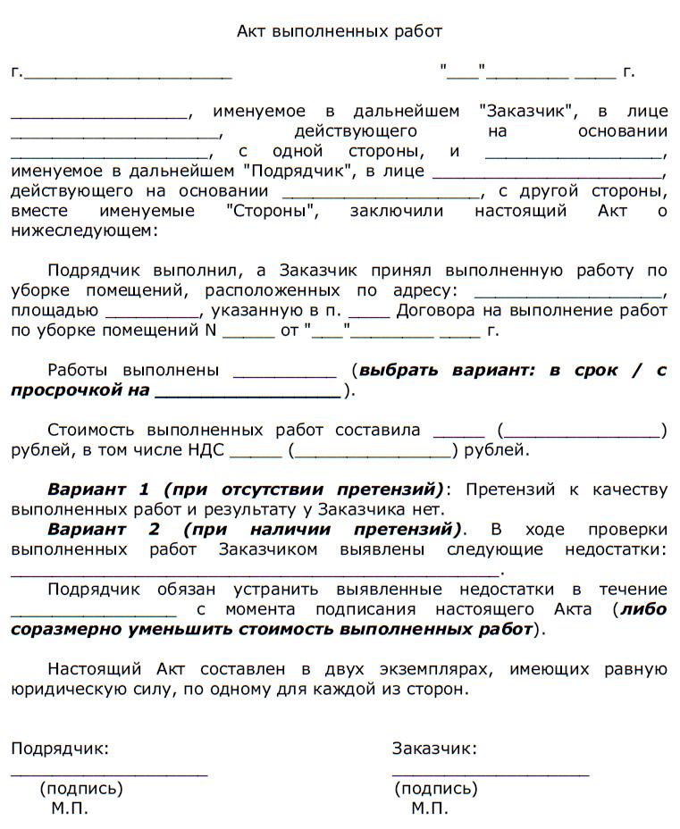 акт приемки выполненных работ для ООО