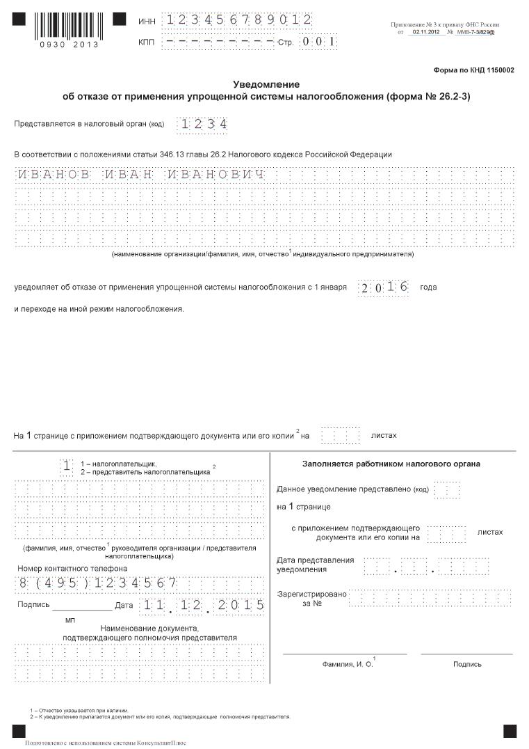 Форма 26.2-3 для ИП