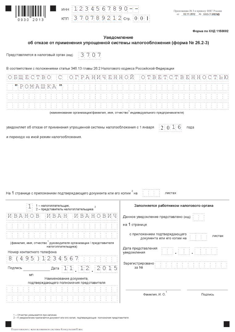 Форма 26.2-3 для ООО