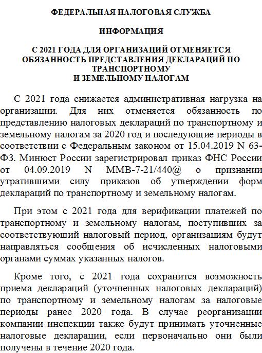 Письмо ФНС России от 31.10.2019 N БС-4-21/22311@