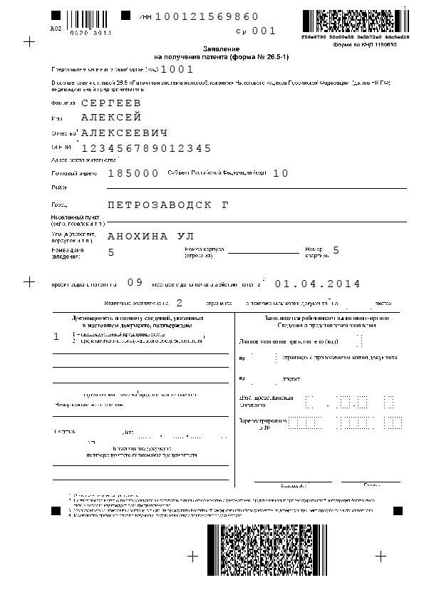 заявление о переходе на патент