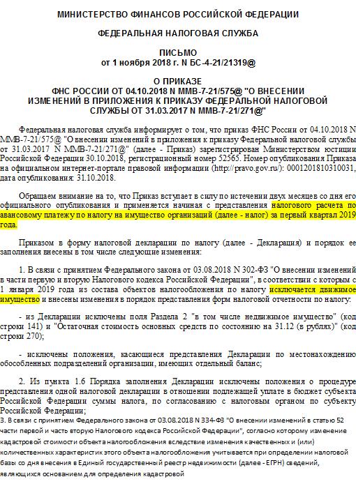 Изображение - Налоговая декларация по налогу на имущество организаций в 2019-2020 году pismo-o-prikaze-nalim-1