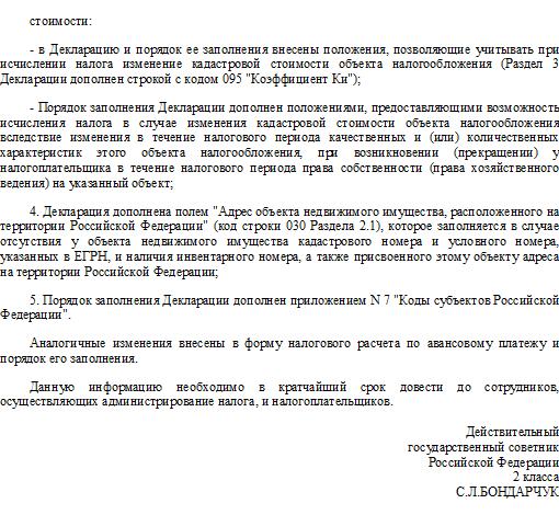 Изображение - Налоговая декларация по налогу на имущество организаций в 2019-2020 году pismo-o-prikaze-nalim-2